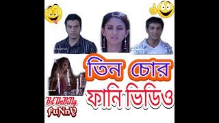 Aahat Tin cor funny video--Bd DuBiNg FuNnY
