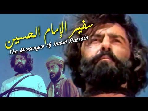 The Messenger of Imam Hussain - سفير الإمام الحسين [Arabic]