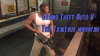 Grand Theft Auto V Тир Тяжёлое миниган
