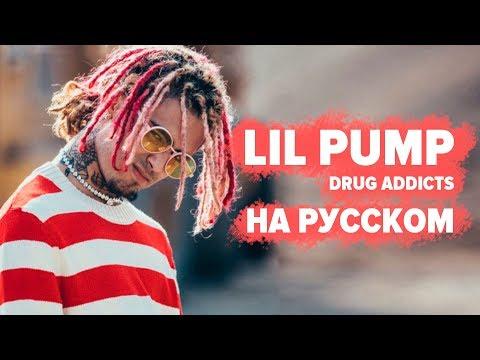 О ЧЕМ ЧИТАЕТ LIL PUMP - DRUG ADDICTS / ПЕРЕВОД НА РУССКОМ