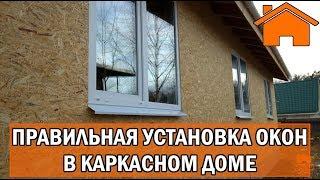 Как установить пластиковые окна в каркасном доме своими руками 60