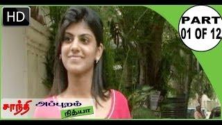 Shanthi Appuram Nithya - Shanthi Appuram Nithya | Tamil Hot Movie [HD] Part-1
