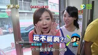 冠軍任務 第73集 芎林 吃番茄 (劉畊宏、以薰、邵雨薇、阿本、詹子晴、林允菲)
