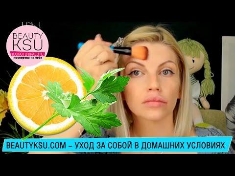 Избавиться от веснушек и пигментных пятен на лице (лимон, петрушка)