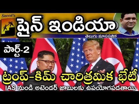 16th July 2018 Current Affairs in Telugu | Daily Current Affairs in Telugu | Usefull to all Exams