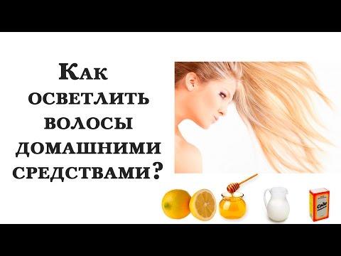 Как осветлить волосы в домашних условиях без 582