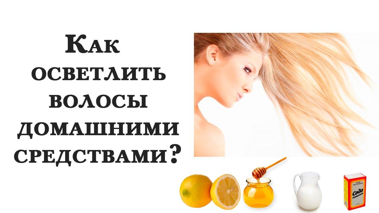 Как осветлить волосы в домашних условиях без желтизны краской
