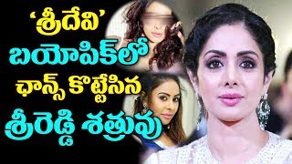 Sridevi's Biopic  Act As The Sri Reddy Enemy |Sridevi's Biopic |  Sri Reddy |TTM