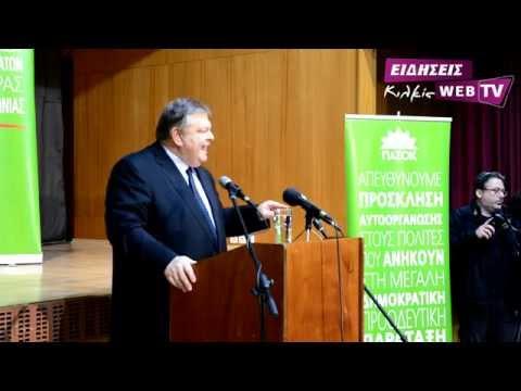 Ομιλία Βενιζέλου στη Γουμένισσα Κιλκίς - Eidisis.gr web TV