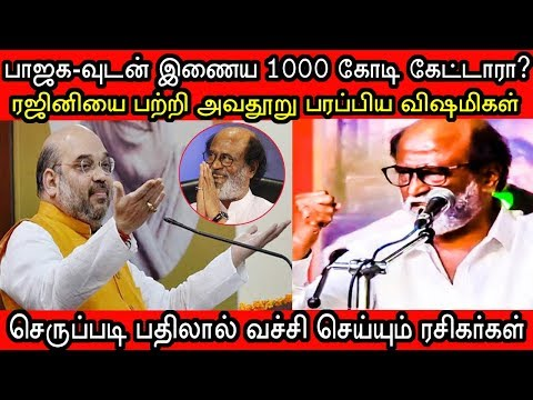 பாஜக-வுடன் இணைய ரஜினி 1000 கோடி கேட்டாரா? வதந்திக்கு ரசிகர்கள் நச் பதிலடி #Rajinikanth