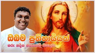 Reverend Father Nadeeka Jayakodi