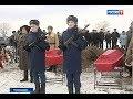 В Егорлыкском районе перезахоронили останки 18 советских солдат mp3