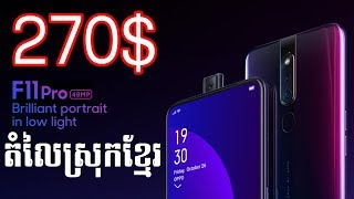 oppo f11 pro review khmer - phone in cambodia - oppo f11 price - f11 pro specs - f11 pro khmer