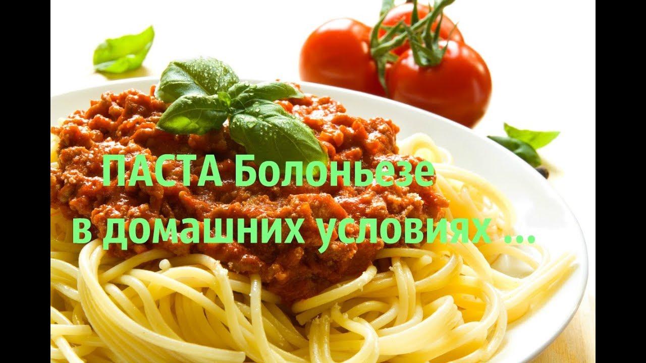 Рецепт пасты в домашних условиях с фото с курицей 163