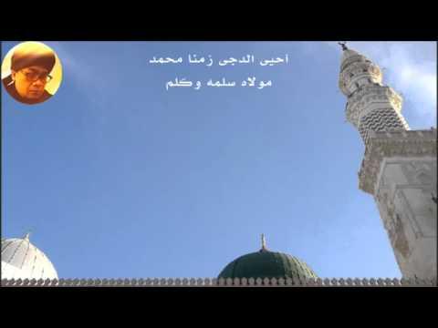 Fi Hubbi Sayyidina Muhammad