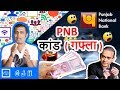 Explained: What is Punjab National Bank Rs 11400 crore scam and how Nirav Modi did this scam?(Hindi) MP3