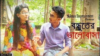Love Express || বন্ধুতের ভালবাসা || Friendship Forever || Salman Raduave || Bangla Short Film 2017