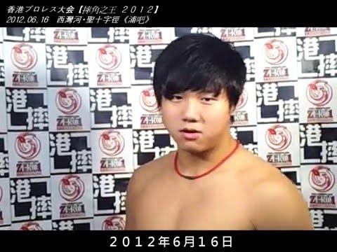 【摔角之王2012】選手宣傳片: 必文、Kenny Boy、積遜萊斯