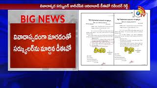 Adilabad DEO Controversial Circular Issued for Republic Day