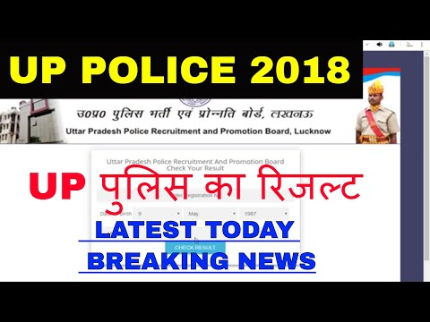 UP Police Result UP | उप पुलिस परिणाम 2018 |TODAY | LATEST NEWS UPDATE |Up police physical date