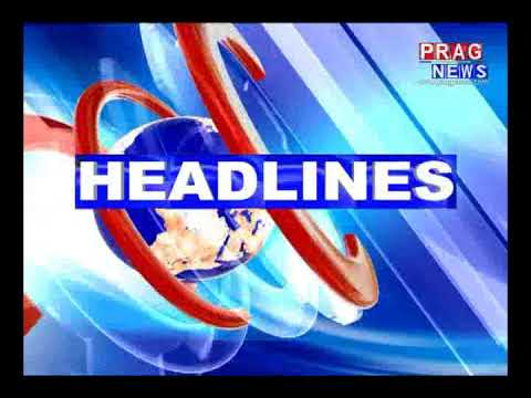 Assam's top headlines of 26/9/2018 | Prag News headlines