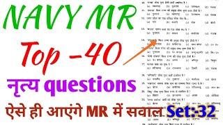 NAVY MR Top -40 नृत्य question ऐसे ही आएंगे MR के exam में।