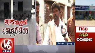 Govt Schools In Jogulamba Gadwal District On Verge Of Closure Due To Lack Of Teachers