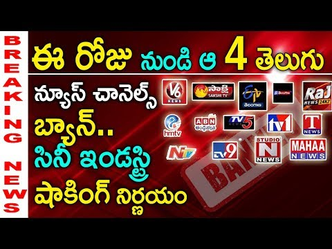 Four Telugu News Channels Banned From Today On words || Telugu News Updates || Jilebi