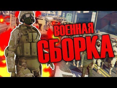 ТОПОВАЯ СБОРКА ДЛЯ ВОЕННЫХ - GTA SAMP 0.3.7 + КОНКУРС
