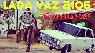 Свершилось!! ТАЗЫ LADA 2106 В Grand Theft Auto V + тюнинг