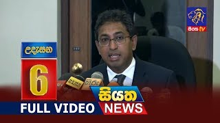 Siyatha News 06.00 AM | 11 - 01 - 2019