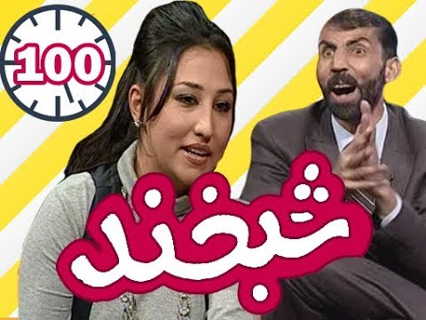 Shabkhand With  Maryam Sharify - Ep.100 - شبخند با مریم شریفی