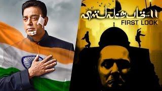 Vishwaroopam 2 Official First Look Review | Kamal Hassan | Pooja Kumar | Andrea Jeremiah