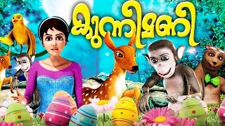 Kunnimani New Release 3D Animation Film 2016 | കുട്ടികളെ വിസ്മയിപ്പിക്കാൻ ഒരു കിടിലൻ 3d ആനിമേഷൻ