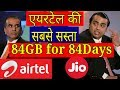 Jio Effect | Now airtel is giving same offer as Jio in Rs.293 | ₹205 Discount | better than Jio? thumbnail