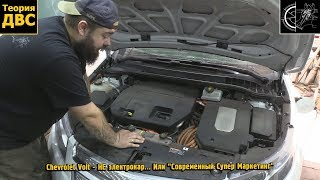 Chevrolet Volt - НЕ электрокар... Или \