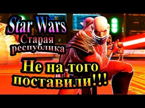 Прохождение Star Wars The Old Republic (Старая республика) - часть 9 - Не на того поставили!!!