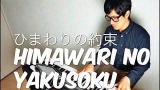 Himawari no Yakusoku-Hata Motohiro -PianoCoversPPIA