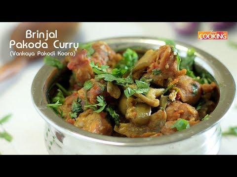 Brinjal Pakoda Curry | Vankaya Pakodi Koora | Baingan Pakora Recipe