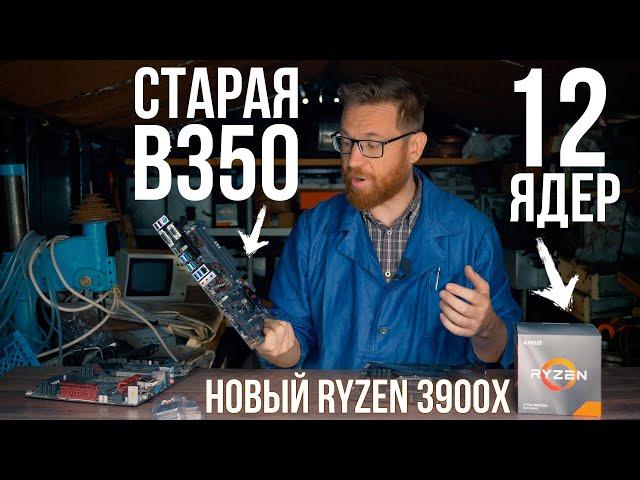 AMD Ryzen 9 3900X на B350. Тест 12 ядер Zen2 на дешевом чипсете AMD и выбор частоты памяти для Ryzen