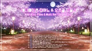 애니메이션 피아노 & 오르골 모음 1 (Animation Piano & Music Box Compilation 1)