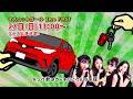 第六回 北海道中古車市キングフェスタ CM動画