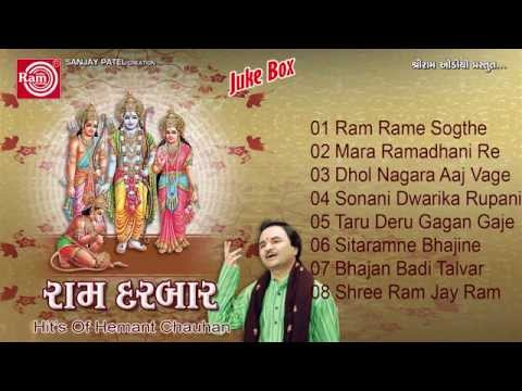 Gujarati Nonstop Bhajan| Ram Darbar Part-2|hemant Chauhan video