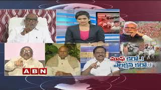 Discussion on PM Modi plans to waive farm loans | Part 2