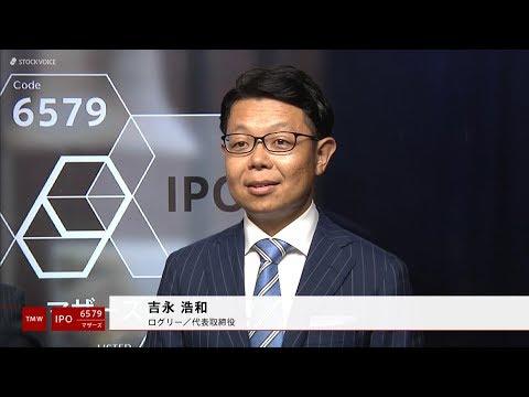 ログリー[6579]東証マザーズ IPO