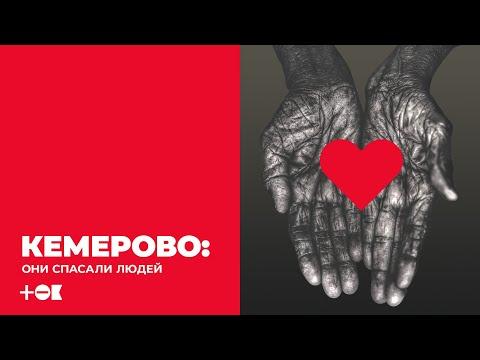Кемерово: они спасали людей в Зимней вишне