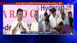 KTR Over Comments On National Congress and BJP Politics | National Congress and BJP Failures #ThirdFront