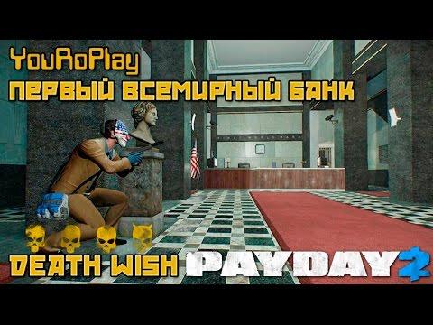 Payday 2. Как быстро пройти первый всемирный банк по стелсу.Жажда смерти.Death Wish. 11 минут.