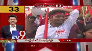 Ooru Vada 50 || Speed News || 18-11- 2018