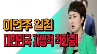 이언주 일침! 대한민국 자생적 적화중! / 신의한수 19.01.14
